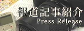 報道記事紹介