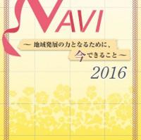 平成28年度教員NAVI完成