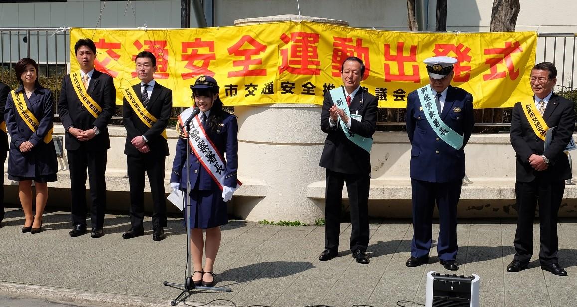 井上南菜さん(健康栄養学科2年)が一日警察署長/春の全国交通安全運動出発式