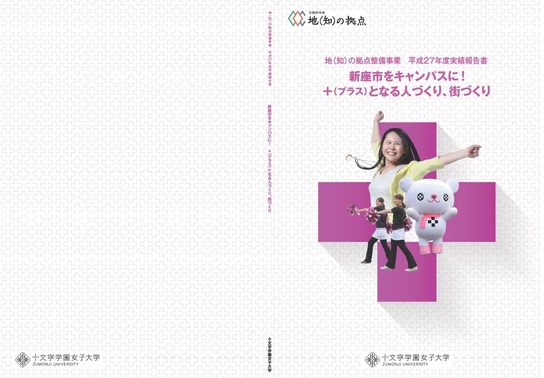 27年度実績報告書(PDF)を公開