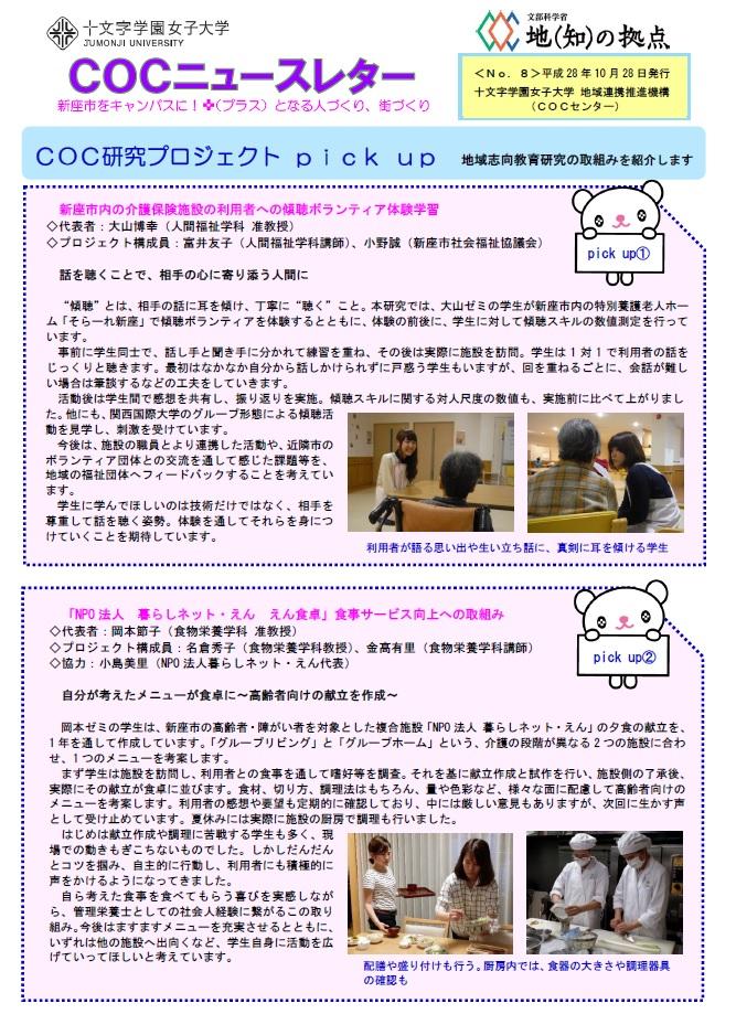 ニュースレター第8号を発行