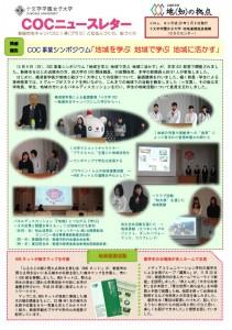 ニュースレターNo.9