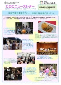 ニュースレターNo.10