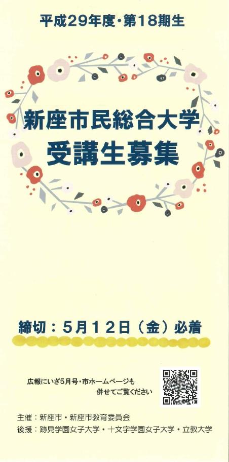 食物栄養学科の長澤伸江教授をコーディネーターに/新座市民総合大学「健康増進学部食育推進学科」を新たに開設