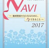 平成29年度教員NAVI完成