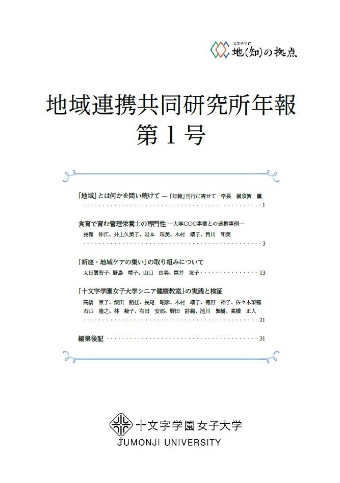 地域連携共同研究所年報 第1号を発行