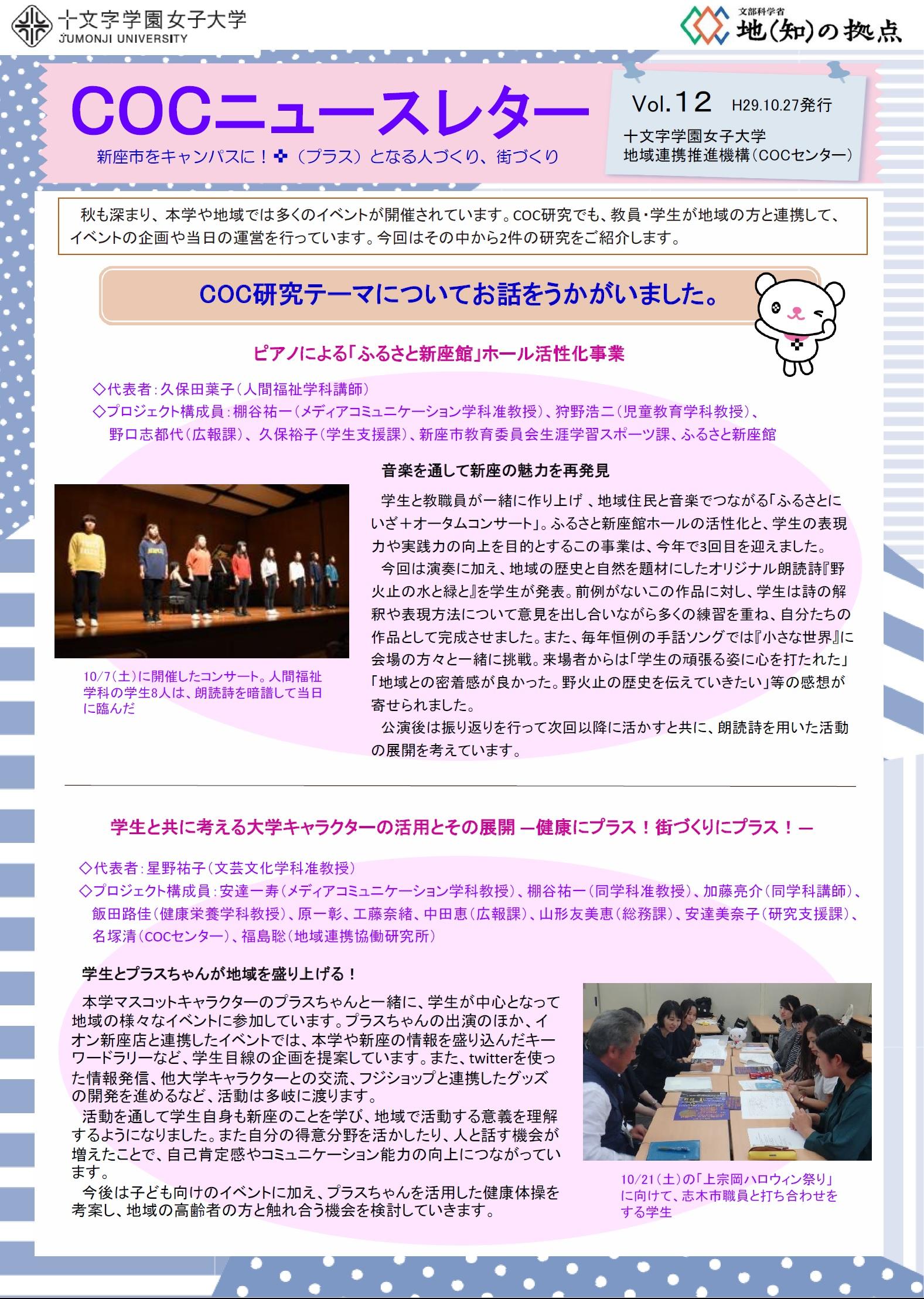 ニュースレター第12号を発行