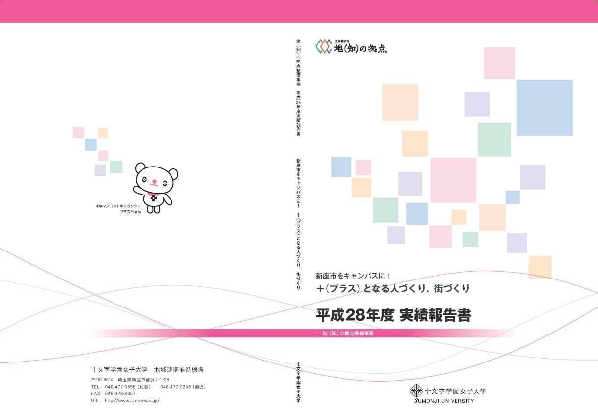 平成28年度COC事業実績報告書(PDF)を公開