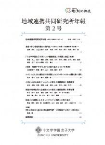 年報第2号(表紙)