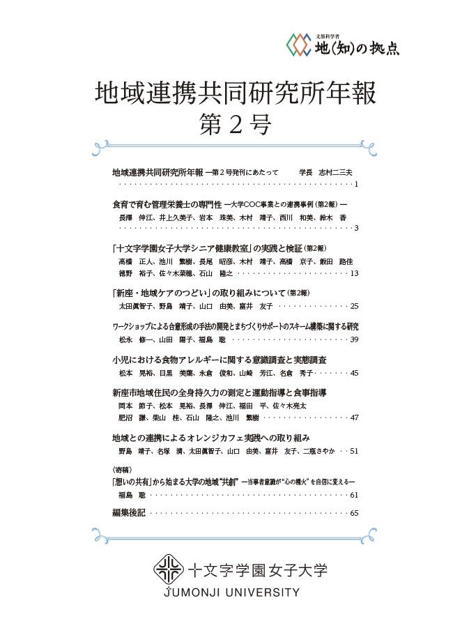 地域連携共同研究所年報 第2号を発行