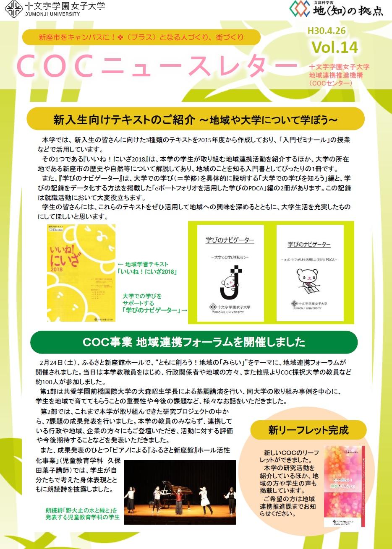 ニュースレター第14号を発行
