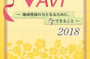 平成30年度教員NAVI完成