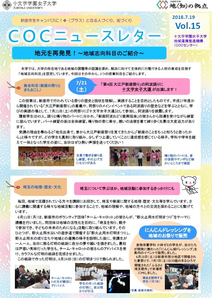 ニュースレター第15号を発行