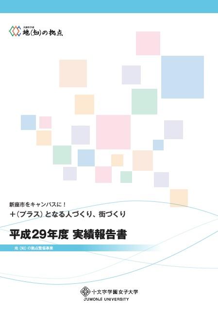 平成29年度COC事業実績報告書(PDF)を公開