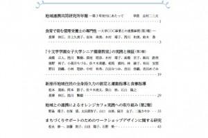 地域連携共同研究所年報 第3号を発行