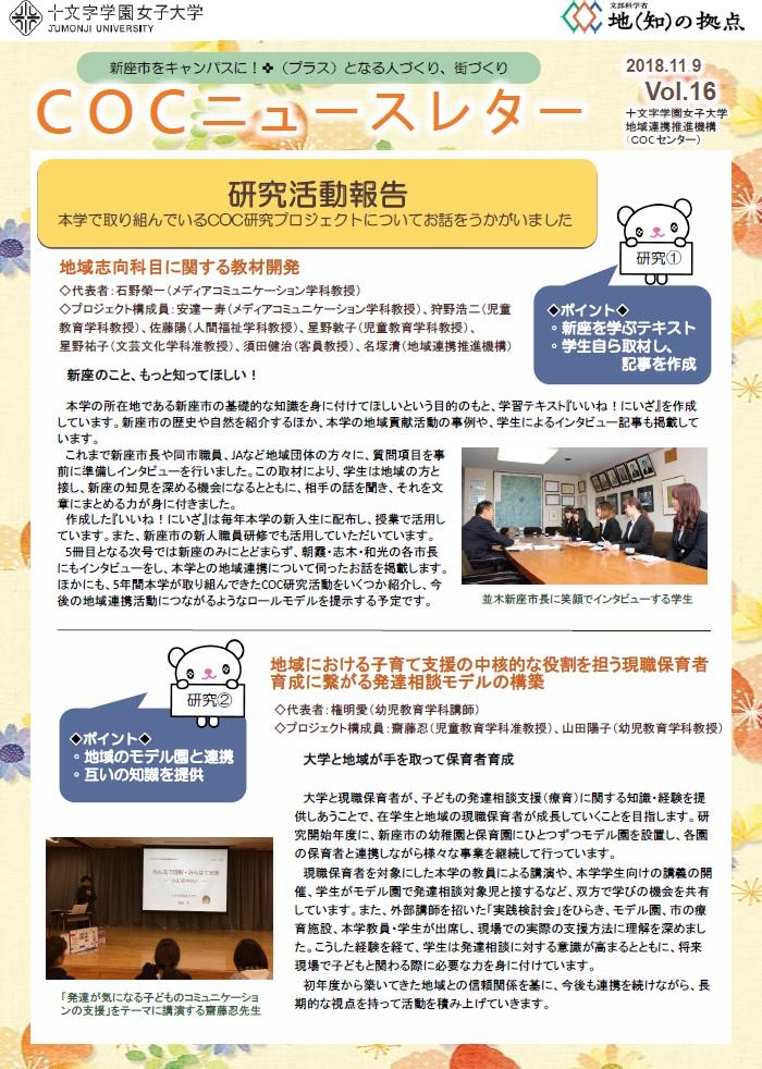 ニュースレター第16号を発行