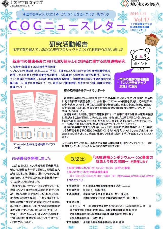 ニュースレター第17号を発行