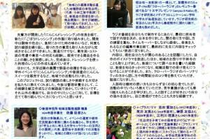 ニュースレター第18号を発行