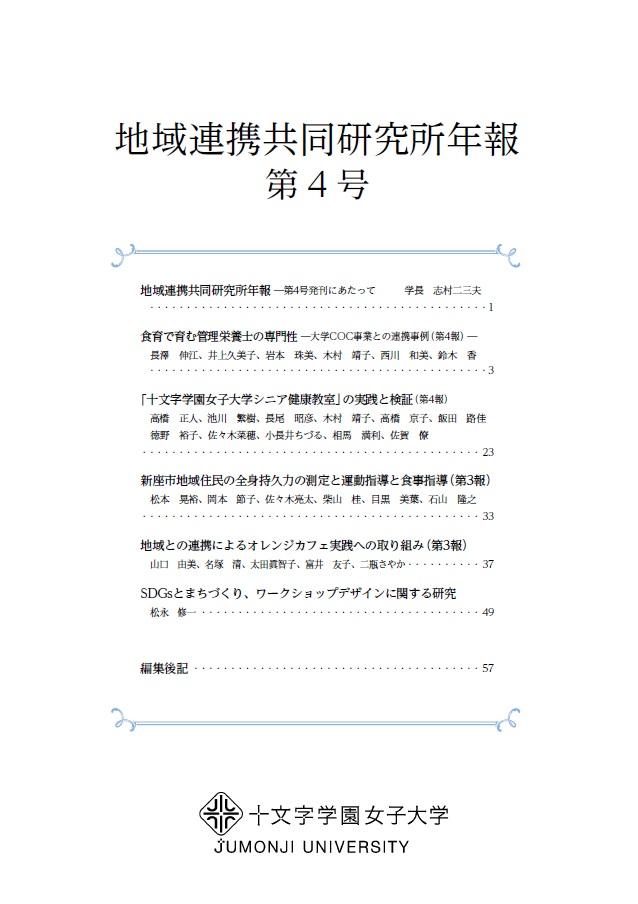 地域連携共同研究所年報 第4号を発行