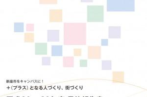平成26~30年度COC事業最終報告書(PDF)を公開