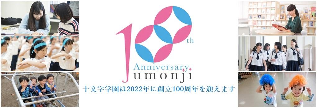 十文字学園 100周年サイト