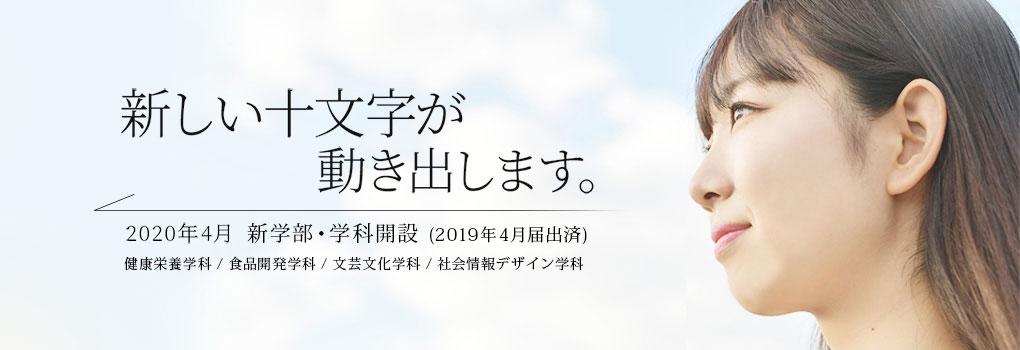 2020学部・学科改編