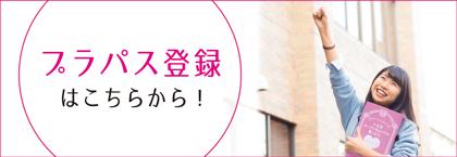 oc_plupass_touroku.jpg