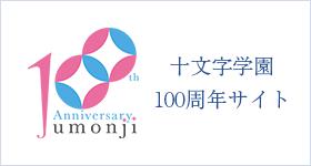 十文字学園100周年サイト