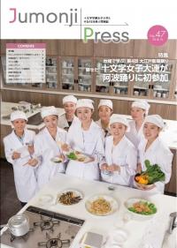 Jumonji Press 新座だより No.47(2018年10月)