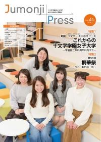 Jumonji Press 新座だより No.46(2018年3月)