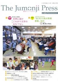 The Jumonji Press 新座だより No.45(2015年2月)