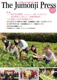 The Jumonji Press 新座だより No.43(2014年2月)