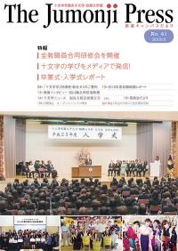 The Jumonji Press 新座だより No.41(2013年5月)