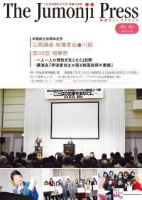 The Jumonji Press 新座だより No.40(2013年2月)