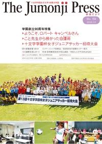 The Jumonji Press 新座だより No.39(2012年10月)