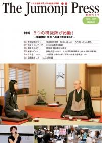 The Jumonji Press 新座だより No.37(2012年2月)