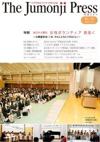 The Jumonji Press 新座だより No.36(2011年10月)