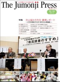 The Jumonji Press 新座だより No.34(2011年2月)