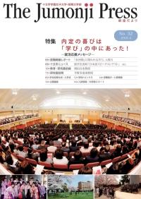 The Jumonji Press 新座だより No.32(2010年4月)